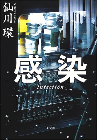 感染―infectionの詳細を見る