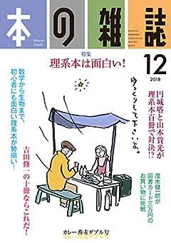本の雑誌426号2018年12月号