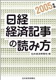 日経・経済記事の読み方〈2005年版〉
