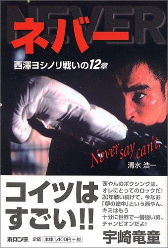 48歳のボクサー・西沢ヨシノリ、現役引退