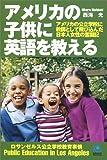 アメリカの子供に英語を教える (光文社ペーパーバックス)