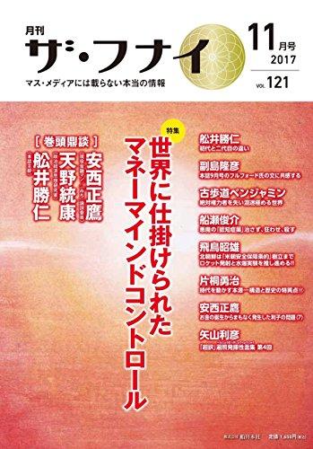 ザ・フナイ 2017年 11 月号 [雑誌]