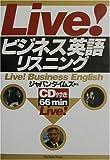 Live!ビジネス英語リスニング