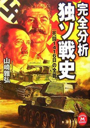 完全分析 独ソ戦史―死闘1416日の全貌 (学研M文庫)の詳細を見る