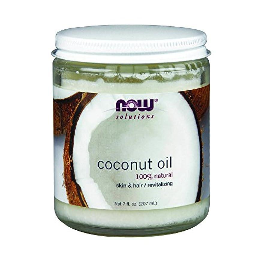 証言する危険にさらされている権威ココナッツオイル 207ml 100% ナチュラル ナウフーズ Coconut Oil 7 oz Now Foods