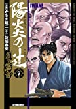 陽炎の辻 居眠り磐音 : 7 (アクションコミックス)