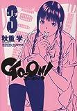 GOーON! 3 (ヤングサンデーコミックス)