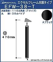 エクセルフレーム テーブル脚 【 ロイヤル 】 EFW-38 -T( 三角座 ) [サイズ:φ38×470mm] Aブラック塗装 木部タイプ