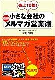 「売上10倍!小さな会社の最強メルマガ営業術」平野 友朗