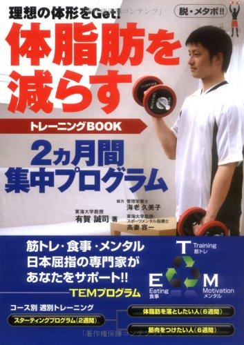 体脂肪を減らすトレーニングBOOK―理想の体形をGet!2ヵ月間集中プログラムの詳細を見る