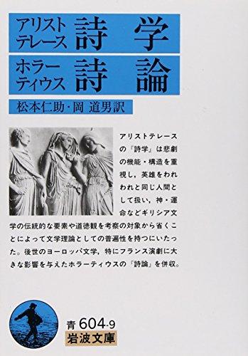 アリストテレース詩学/ホラーティウス詩論 (岩波文庫)の詳細を見る