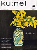 ku:nel (クウネル) 2006年 05月号 画像