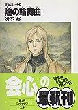 煌の輪舞曲―道士リジィオ〈3〉 (富士見ファンタジア文庫)