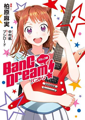 [柏原麻実x中村航xブシロード] コミック版 BanG Dream! 第01巻