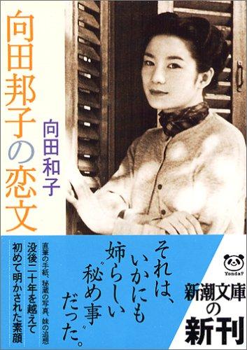 向田邦子の恋文 (新潮文庫)