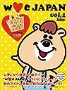 WC JAPAN VOL.1 Yellow【限定品】 (宝島社ブランドムック)