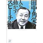 田中角栄の人を動かすスピーチ術 (講談社プラスアルファ文庫)