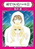 凍てついたハート 1 (ハーレクインコミックス)