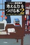 「考える力」をつける本〈2〉―「自分の考え」をどう深め、どう実践するか