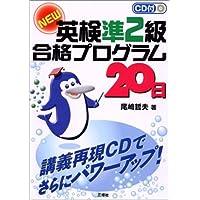 CD付NEW英検準2級合格プログラム20日