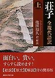 荘子 全現代語訳(上) (講談社学術文庫) 画像