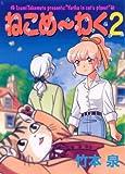ねこめ~わく(2) (眠れぬ夜の奇妙な話コミックス)