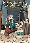 ゆるキャン△ (6) (まんがタイムKR フォワードコミックス)