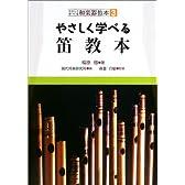 やさしく学べる和楽器教本(3) やさしく学べる笛教本