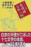 ナース川柳 看護婦七転八倒 (幻冬舎文庫)