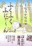 ふくふくふにゃ~ん NEW(2) (KCデラックス BE LOVE)