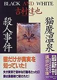 猫魔温泉殺人事件 (講談社文庫)