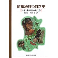 動物地理の自然史―分布と多様性の進化学