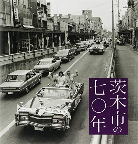 茨木市の七〇年