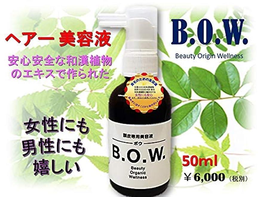 収穫デンプシー討論B.O.W. 頭皮専用美容液