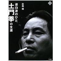 逆白波のひと・土門拳の生涯 (小学館アートセレクションシリーズ)