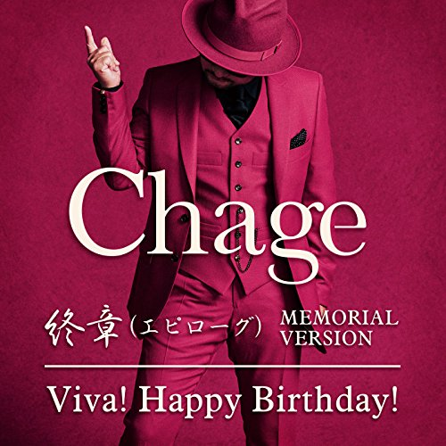 終章 / Viva! Happy Birthday!
