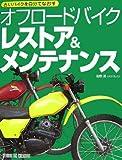 オフロードバイクレストア&メンテナンス―古いバイクを自分でなおす