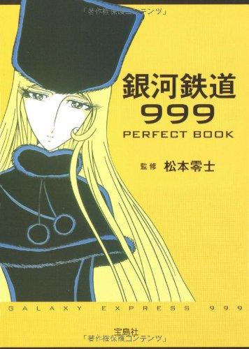 銀河鉄道999 PERFECT BOOK (宝島社文庫)の詳細を見る