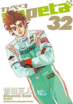 [曽田正人]のcapeta(32) (月刊少年マガジンコミックス)