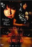いちばん暗いのは夜明け前『204号室』 [DVD]