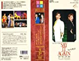 宝塚歌劇 雪組バウホール公演—SAY IT AGAIN [VHS]