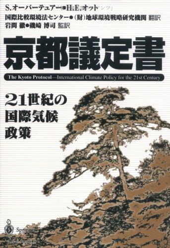 京都議定書―21世紀の国際気候政策