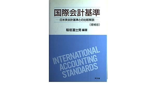 国際会計基準―日米英会計基準と...