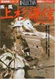 疾風上杉謙信―破竹の懸り乱れ竜 (歴史群像シリーズ戦国セレクション)