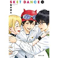 SKET DANCE 16 (集英社文庫(コミック版))