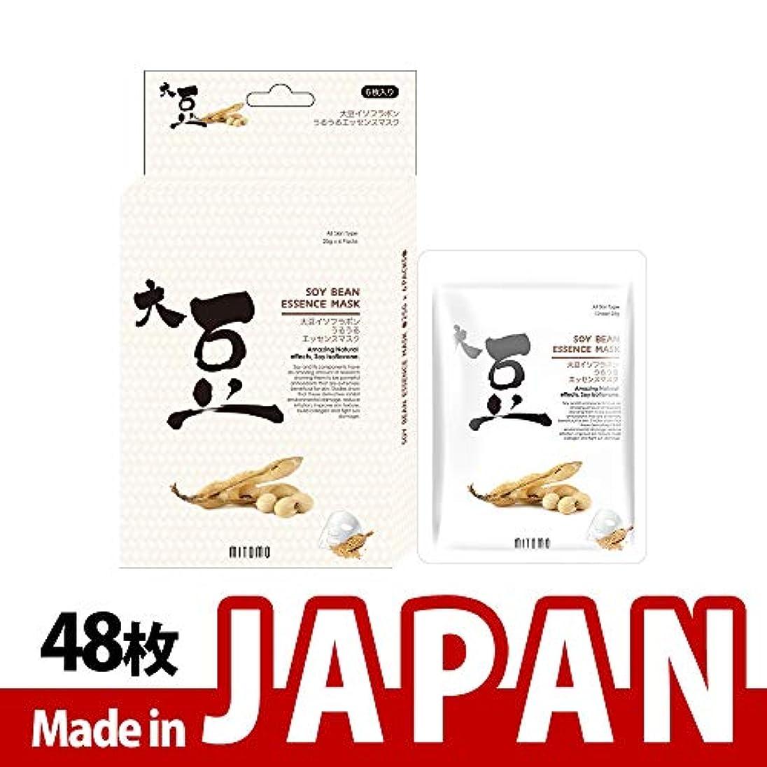 近くオーナーアミューズMITOMO【JP512-D-2】日本製シートマスク/6枚入り/48枚/美容液/マスクパック/送料無料