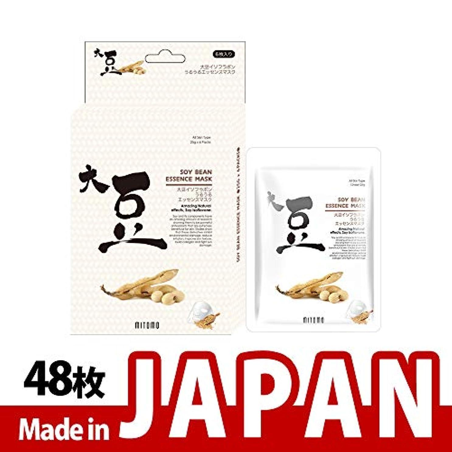 メンバーもつれ帰するMITOMO【JP512-D-2】日本製シートマスク/6枚入り/48枚/美容液/マスクパック/送料無料
