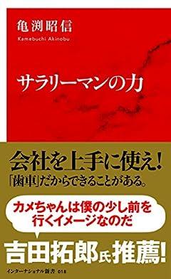 サラリーマンの力 (インターナショナル新書)