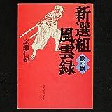 新選組風雲録〈激斗篇〉 (時代小説文庫)