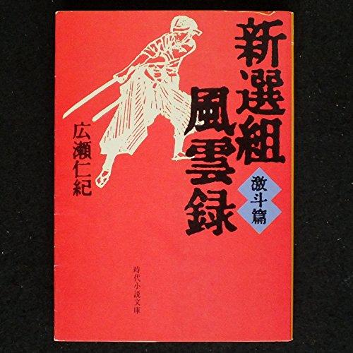 新選組風雲録〈激斗篇〉 (時代小説文庫)の詳細を見る